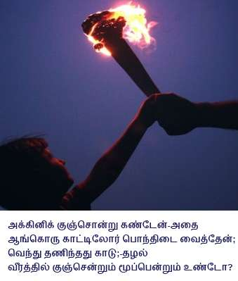 pass-the-torch